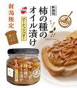 柿の種のピーナッツバター(所さんお届けモノですで紹介)柿の種のオイル漬け ピーナッツバターのお取り寄せ