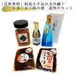 【送料無料】新潟小千谷の大吟醸とお酒に合う柿の種・漬物のセット 阿部幸製菓