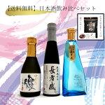 【送料無料】日本酒飲み比べセット 阿部幸製菓 新潟 小千谷 大吟醸 純米大吟醸 日本酒 原酒