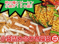 【送料無料】ピーセン3種類と柿の種7種類の小袋が100袋入った大容量セット  阿部幸製菓  運動会 ハロウィン