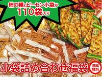 【送料無料】【同梱不可】ピーセン4種類と柿の種7種類の小袋が110袋入った大容量セット  阿部幸製菓 福袋 イベント