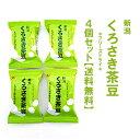【通販価格】新潟 くろさき茶豆 フリーズドライ 4個セット 【メール便送料無料(他商品と同梱不可)】