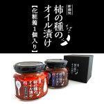 柿の種のオイル漬け【化粧箱1個入り】[阿部幸製菓]ギフト 贈り物 プレゼント