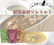 新潟ベジにゃフルいもジェンヌカレー/くろさき茶豆ポタージュ/雪下にんじんスープ【阿部幸製菓】猫好き