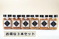 ●ボトル入り柿の種お手ごろサイズ お得な3本セット
