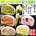 送料無料5種類の大福10個入り