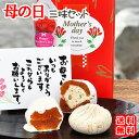 母の日 ギフト プレゼント スイーツ 和菓子 お菓子 花 セ...