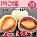 【8個箱入り】苺大福つぶあん・カスタード