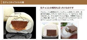 チョコ生キャラメル大福