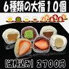 6種類大福食べくらべ!