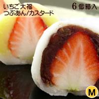 【6個箱入り】苺大福つぶあん・カスタード