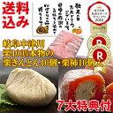 お中元 敬老の日 スイーツ ギフト お菓子 和菓子 送料無料...