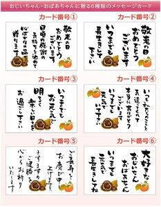 敬老の日/メッセージカード