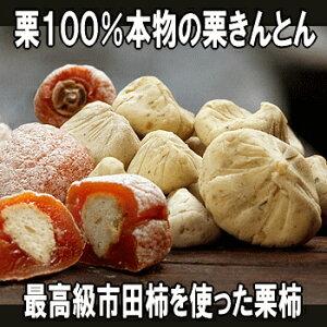 栗きんとん/最高級市田柿