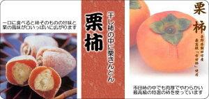 干し柿の中に栗きんとん/栗柿