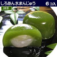 岐阜銘菓!水まんじゅう!北海道産大手亡豆の白あんを抹茶の生地で包みました!抹茶しろあん水...