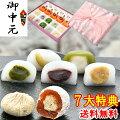 5種類の水まんじゅう10個/栗きんとん5個/栗柿5個
