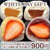 南陽軒ホワイトデー大福詰合せ/900円
