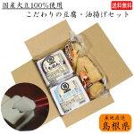 (地域限定送料無料)国産大豆100%使用島根の逸品日置食品こだわりの豆腐・油揚げセット(shk101)