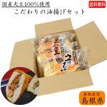 (地域限定送料無料)国産大豆100%使用島根の逸品日置食品こだわりの油揚げセット(shk102)産地直送
