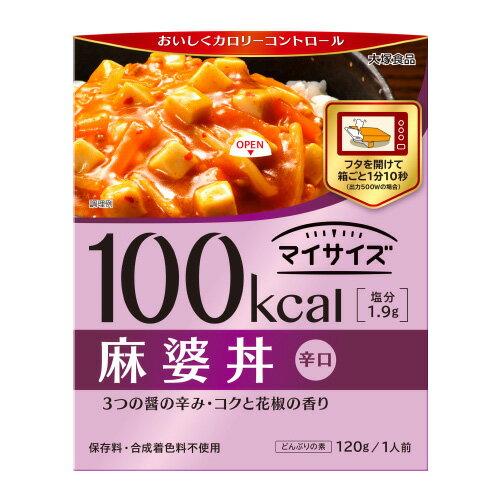 大塚食品 マイサイズ 麻婆丼 120g 30コ入り