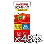【送料無料】カゴメトマトジュース食塩無添加