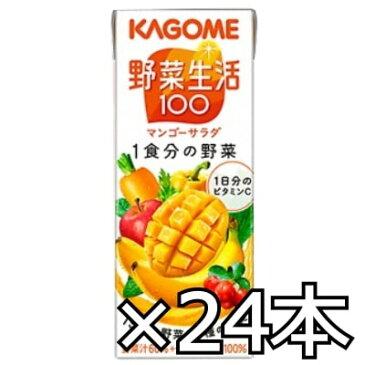 (送料無料) カゴメ 野菜生活100 マンゴーサラダ 200ml x 24本(1ケース)