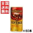 (送料無料)コカコーラ ジョージア ヴィンテージ 185g 60本入り(30本×2ケース)