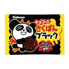 カバヤ チョコっとさくぱんブラック 1個 240コ入り 2014/08/26発売
