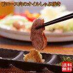 (地域限定送料無料)カナール鴨ロース肉のオイルしゃぶ焼きセット産地直送ギフト島根県(skn172)