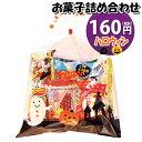 ハロウィン袋 160円 お菓子 詰め合わせ (Aセット) 駄菓子 袋詰め おかしのマーチ【駄菓子 詰め合わせ 子ども会
