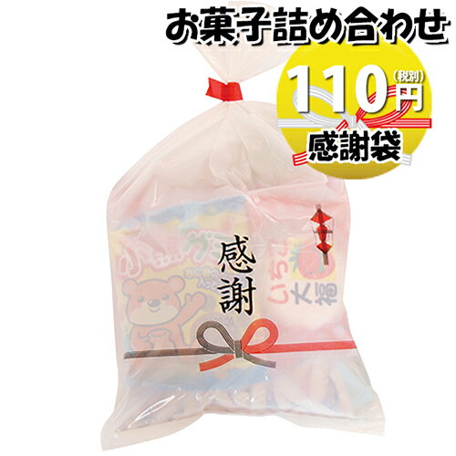 駄菓子, セット・詰め合わせ  110 (omtma5722)