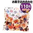 ハロウィン袋 110円 お菓子 詰め合わせ(Aセット) 駄菓子 袋詰め おかしのマーチ【袋詰 詰め合わせ 子ども会 子供