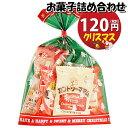 クリスマス袋 120円 お菓子 詰め合わせ(Aセット) 駄菓...