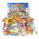 (地域限定送料無料)おもしろ駄菓子箱に入った駄菓子90コセットおかしのマーチ(omtma5993k)