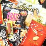 (地域限定送料無料)小袋食べきりおつまみ珍味小分けセットA(5種・計140コ)おかしのマーチ(omtma6003k)
