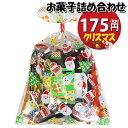 クリスマス袋 175円 ミニおつまみおせんべい菓子 詰め合わせ 駄菓子 袋詰め おかしのマーチ (omtma6445)の商品画像
