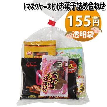 【使い捨てタイプマスクケース付き】155円 お菓子袋詰めおつまみ 詰め合わせ 駄菓子 袋詰め おかしのマーチ (omtma6551)