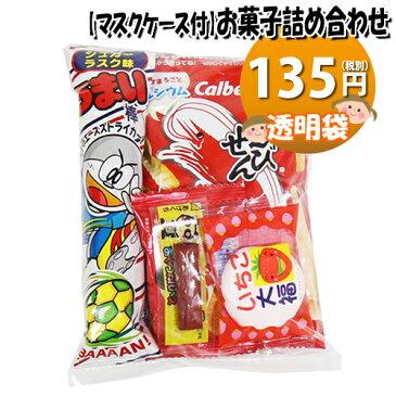 【使い捨てタイプマスクケース付き】135円 お菓子袋詰め 詰め合わせ 駄菓子 袋詰め おかしのマーチ (omtma6571)