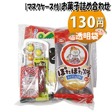【使い捨てタイプマスクケース付き】130円 お菓子袋詰め 詰め合わせ 駄菓子 袋詰め おかしのマーチ (omtma6591)