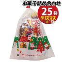 【エントリーでポイント最大5倍 4/9 〜 4/15迄】 (地域限定送料無料) クリスマス袋 チョコモナカ & しみチョココーンスティックロング 袋詰め 25袋セット 詰め合わせ 駄菓子 おかしのマーチ (omtma6956x25k)