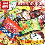 (地域限定送料無料)【楽天限定】3000円ぽっきり!西日本限定カールやポテトチップスも入った!スナック食べ比べセット(15種・27コ)おかしのマーチ(omtma7333k)