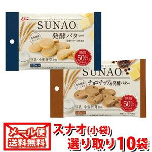 (全国送料無料)グリコ SUNAO(スナオ)2種 選り取り10袋 メール便 (omtmb0529)