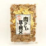 (全国送料無料) 森田 牛肉みたいな 肉らしい豆な親父 150g メール便 (4990855065711m)