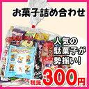 おかしのマーチ お菓子詰め合わせ 300円 袋詰め (Aセット) 駄菓...