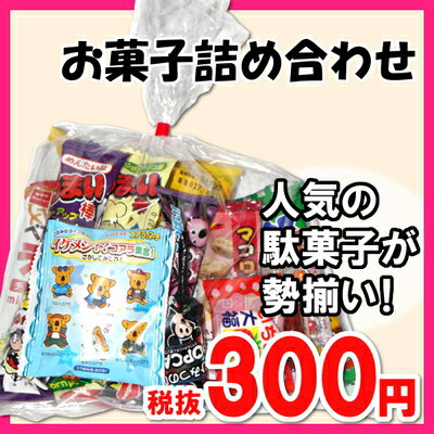おかしのマーチお菓子詰め合わせ300円