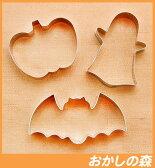 クッキー抜き型 ハロウィンセット クッキー型 型抜き 動物