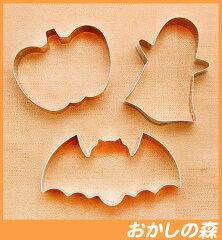 【定形外発送可!】クッキー抜き型 クッキー型 ステンレス製クッキー抜き型 ハロウィンセッ...
