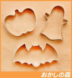 クッキー抜き型 ハロウィンセット クッキー型 【あす楽対応】 クッキーカッター 【HLS_DU】