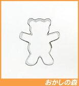 【ノーブランド】クッキー抜き型 テディベア(小) クッキー型 くま/クマ 型抜き 動物